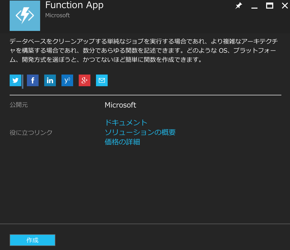 function app の説明
